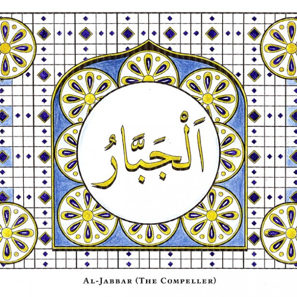 Al-Jabbar Example 2