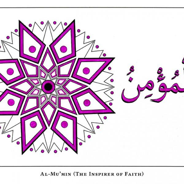 Al Mu'min Example 1